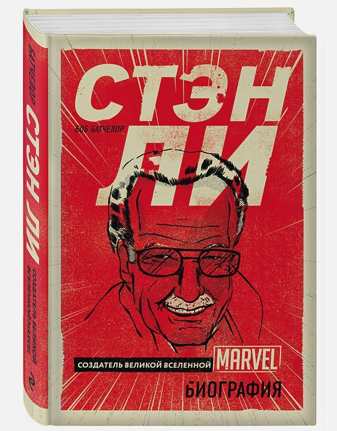 Стэн Ли. Создатель великой вселенной Marvel. Биография Батчелор Б.