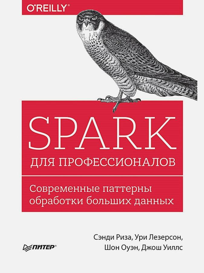 Spark для профессионалов: современные паттерны обработки больших данных