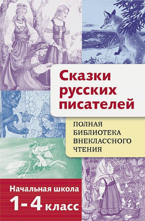 Полная Библиотека внекл. чтения. Сказки русских пи