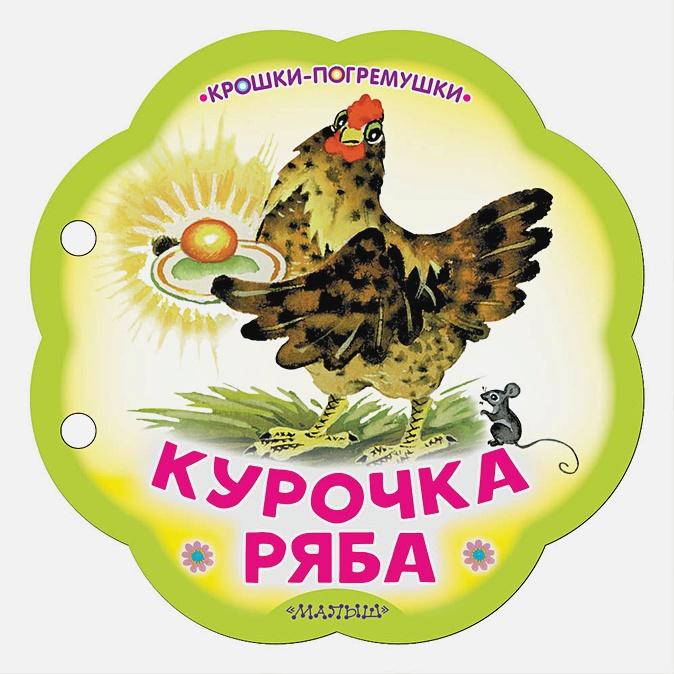 Каневский В.Я. - Курочка Ряба обложка книги