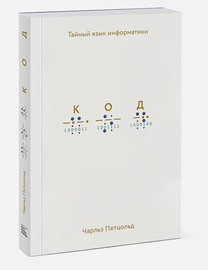 Чарльз Петцольд - Код: тайный язык информатики обложка книги