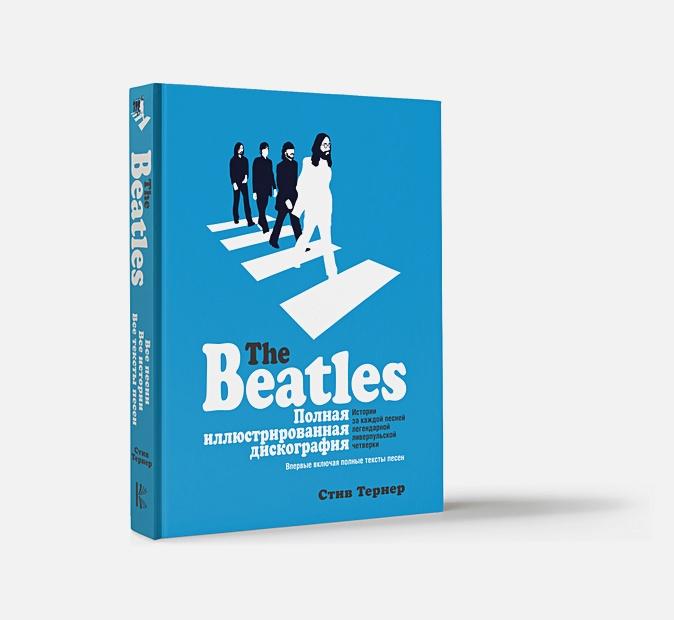 The Beatles. Полная иллюстрированная дискография Тернер Стив