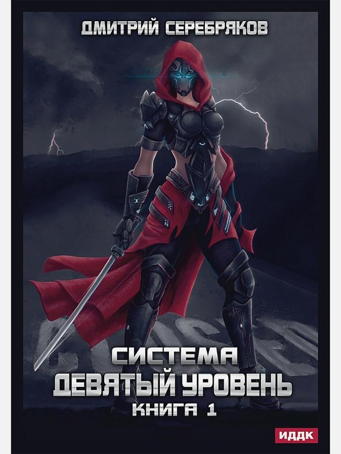 Серебряков Д. - Система. Девятый уровень обложка книги