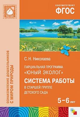 Николаева С. Н - ФГОС Юный эколог. Система работы в старшей группе детского сада (5-6 лет) обложка книги