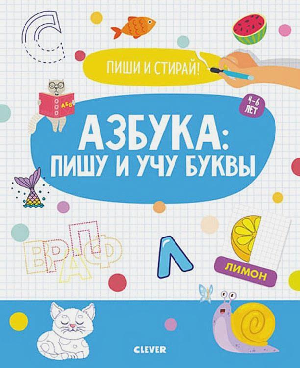 Пиши и стирай! Азбука: пишу и учу буквы. 4-6 лет