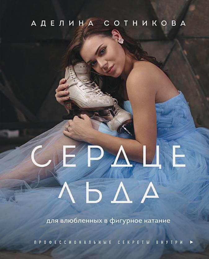 Сотникова Аделина Дмитриевна - Сердце льда. Для влюбленных в фигурное катание (с автографом) обложка книги
