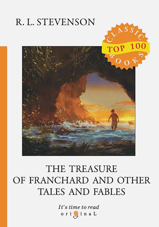 Stevenson R.L. - The Treasure of Franchard and Other Tales and Fables = Клад под развалинами Франшарского монастыря и другие рассказы и басни: на англ.яз обложка книги