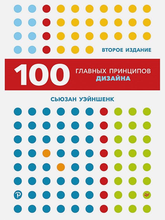 Уэйншенк С. - 100 главных принципов дизайна. 2-е издание Как удержать внимание обложка книги