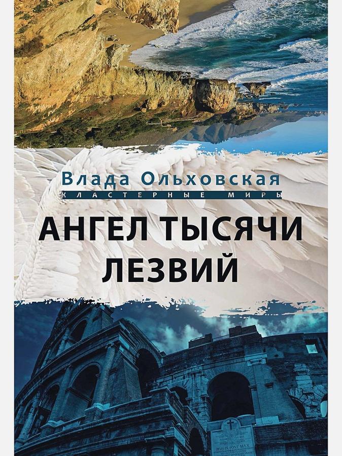 Ольховская В. - Ангел тысячи лезвий обложка книги