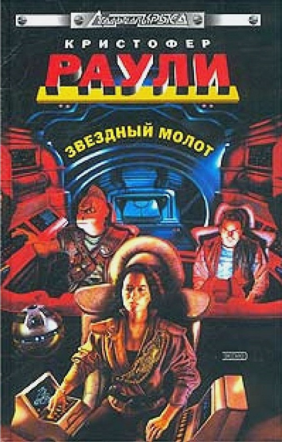 Раули К. - Звездный Молот обложка книги