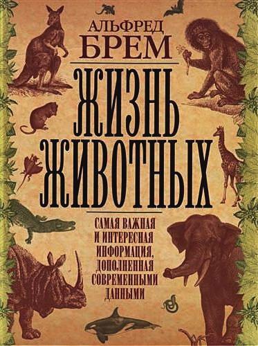 Брем А. Э. - Жизнь животных обложка книги