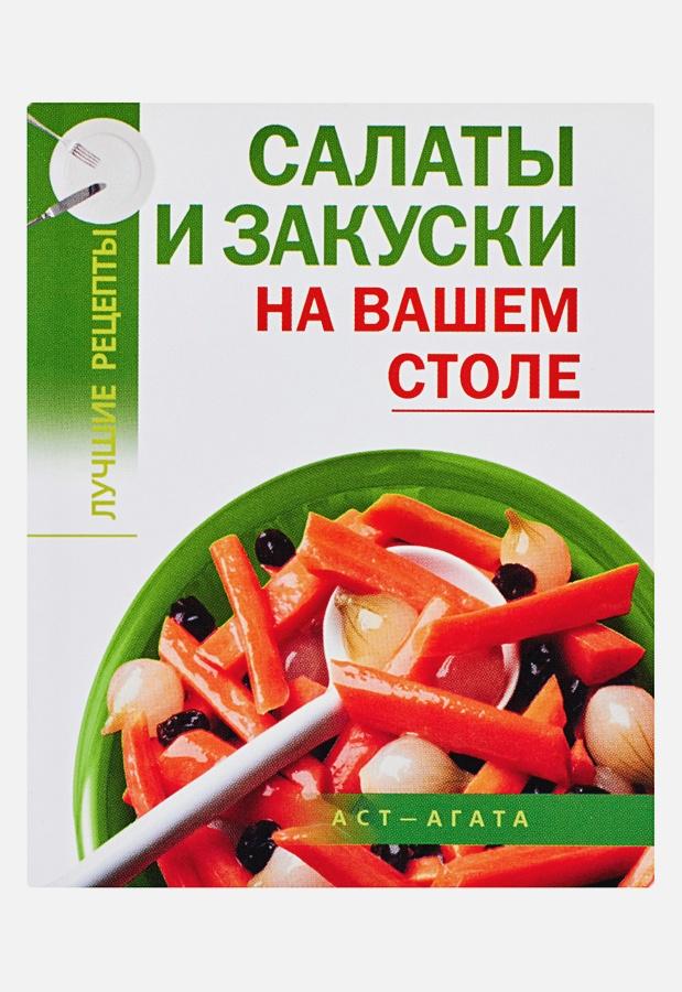 Калинина А. - Салаты и закуски на вашем столе обложка книги