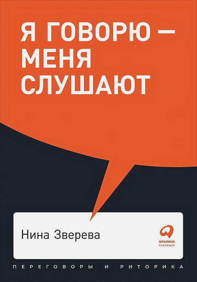 Зверева Н. - Я говорю - меня слушают: Уроки практической риторики + Покет, 2019 обложка книги