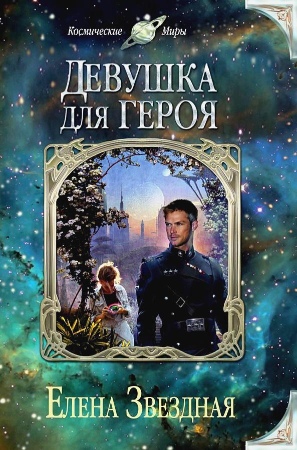 Елена Звездная - Девушка для героя обложка книги