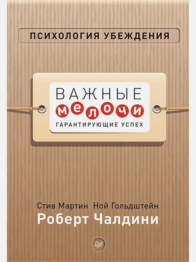 Чалдини Р - Психология убеждения. Важные мелочи, гарантирующие успех (перепл.) обложка книги