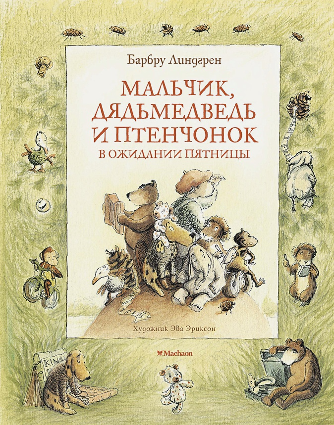 Линдгрен Б. - Мальчик, Дядьмедведь и Птенчонок в ожидании пятницы обложка книги
