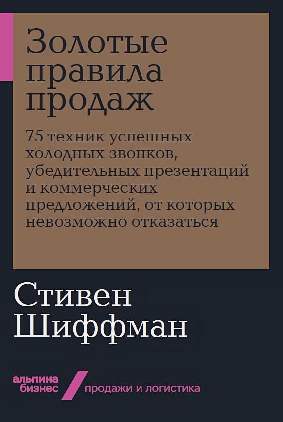 Шиффман С. - Золотые правила продаж: 75 техник успешных холодных звонков, убедительных презентаций и коммерческих предложений, от которых невозможно отказаться обложка книги