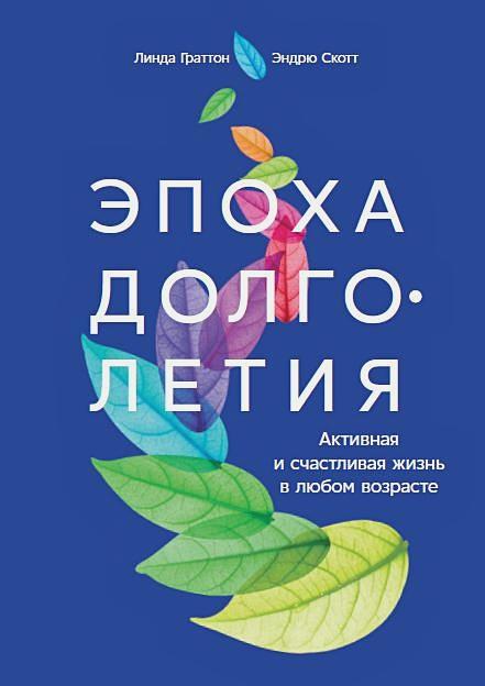 Скотт Э.,Граттон Л. - Эпоха долголетия: Активная и счастливая жизнь в любом возрасте обложка книги