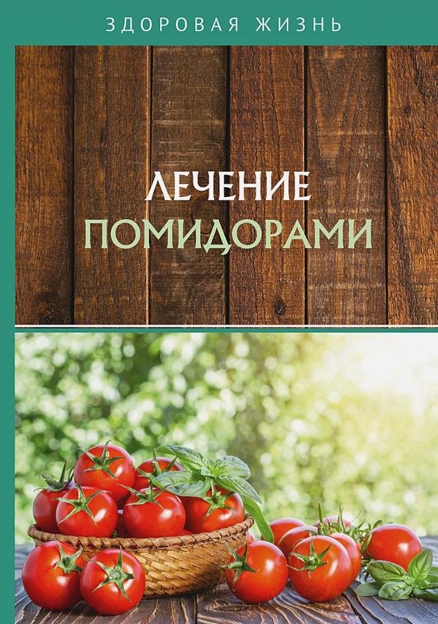 Лечение помидорами