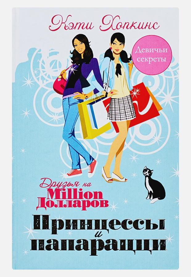 Хопкинс Кэти - Принцессы и папарацци обложка книги