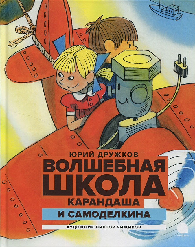 Дружков  Ю. - Волшебная школа Карандаша и Самоделкина обложка книги