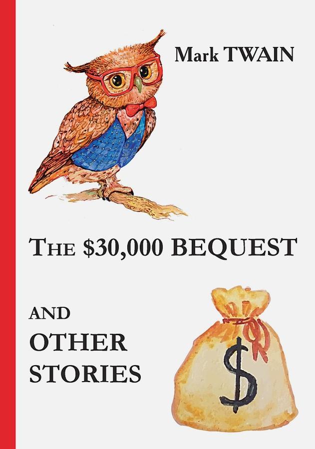 Twain M. - The $30,000 Bequest and Other Stories = Наследство в $30,000 и другие истории: сборник на англ.яз обложка книги