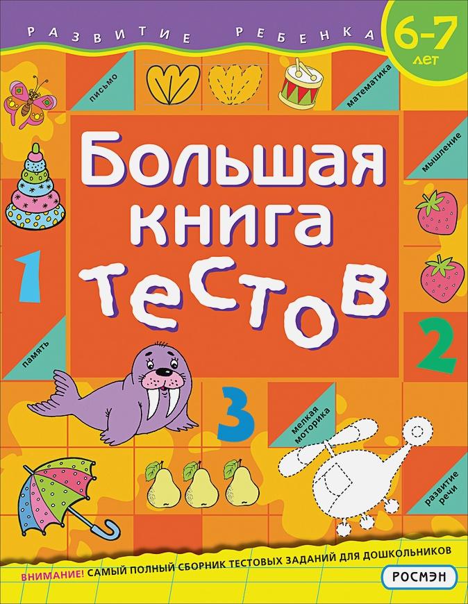 Гаврина С. Е., Кутявина Н. Л. и др. - Большая книга тестов. 6-7 лет обложка книги