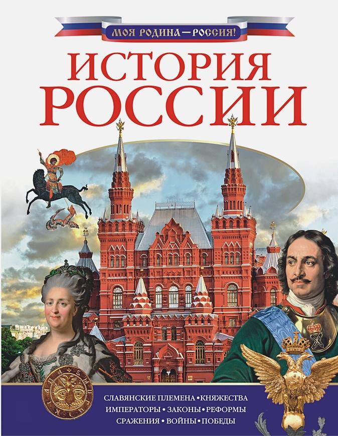 Куксин А.И. - История России обложка книги