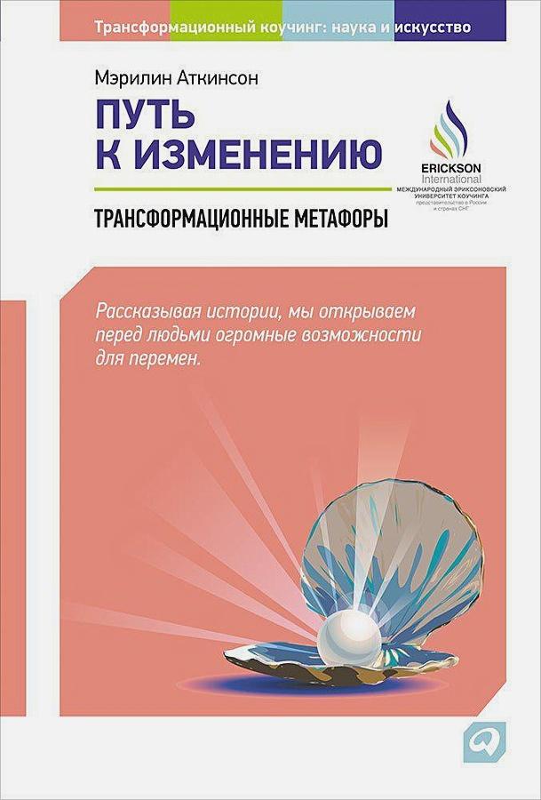 Аткинсон М. - Путь к изменению: Трансформационные метафоры обложка книги