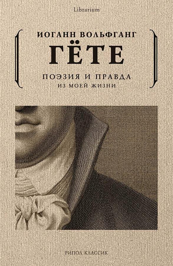 Гете И.В. фон - Поэзия и правда. Из моей жизни обложка книги