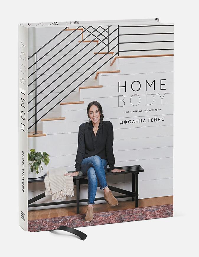 Джоанна Гейнс - Homebody: Дом с вашим характером обложка книги