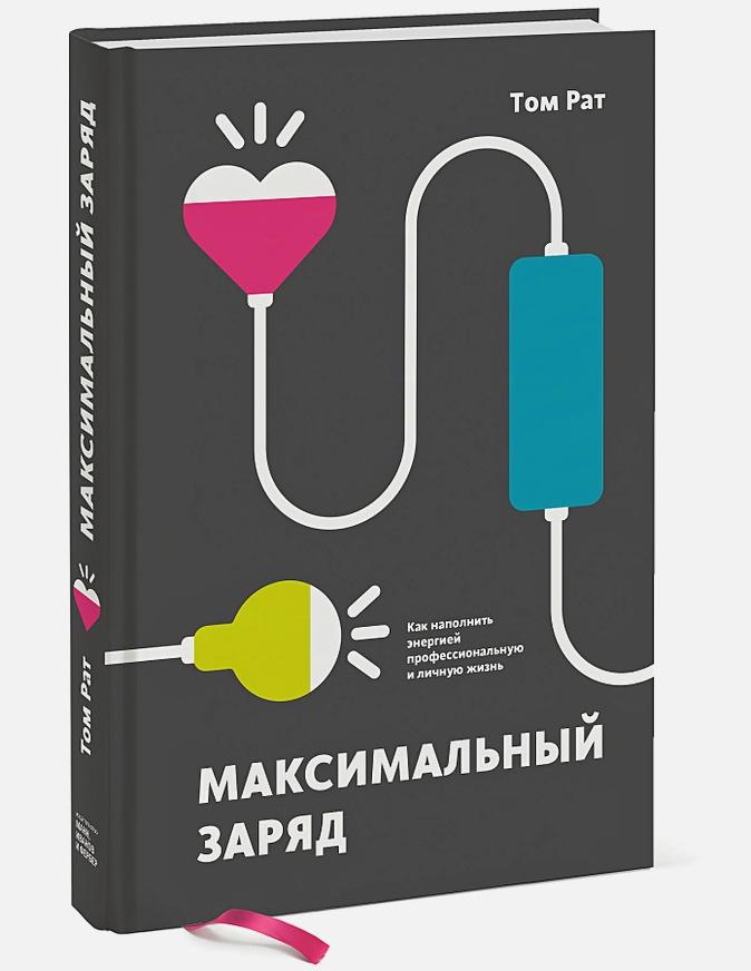 Том Рат - Максимальный заряд. Как наполнить энергией профессиональную и личную жизнь обложка книги