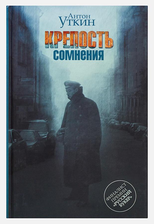 Уткин А.А. - Крепость сомнения обложка книги