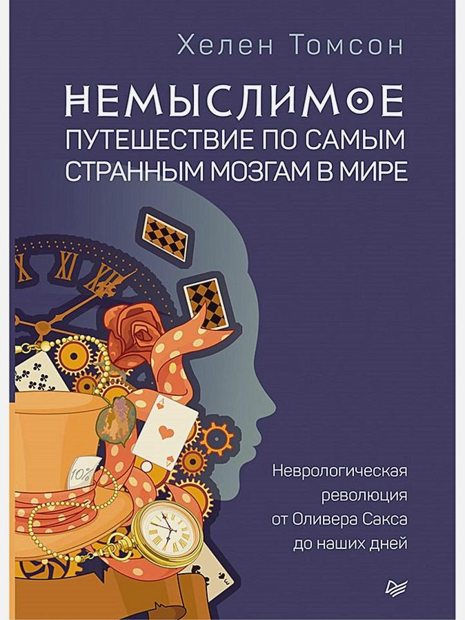 Немыслимое: путешествие по самым странным мозгам в мире. Неврологическая революция от Оливера Сакса до наших дней