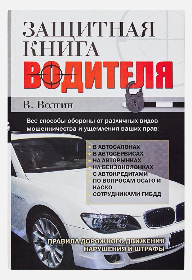 Волгин В. - Защитная книга водителя обложка книги