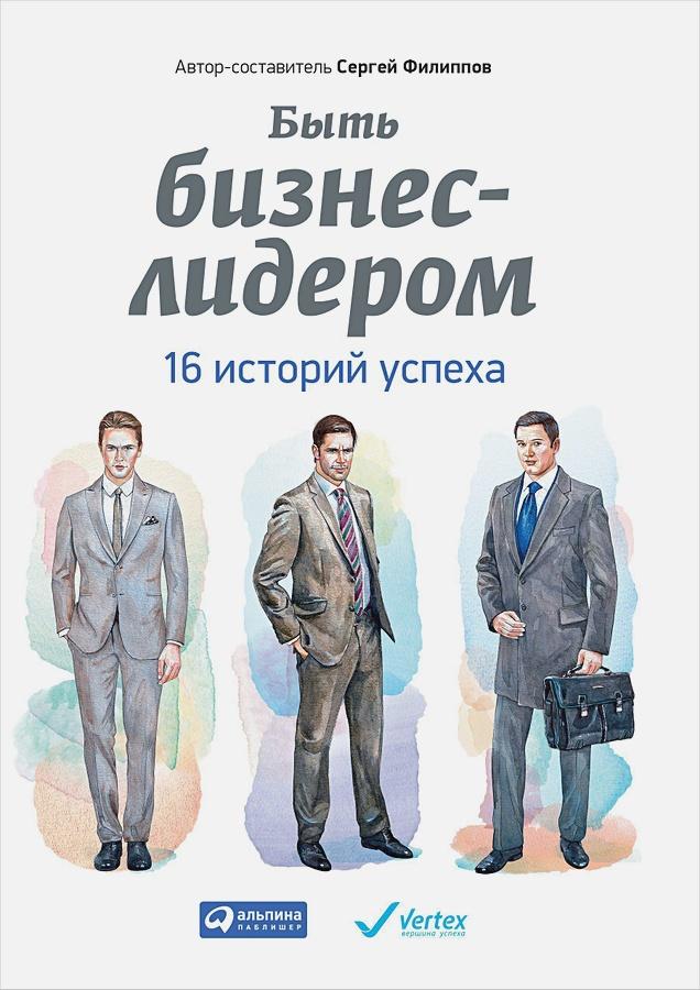 Филиппов С. - Быть бизнес-лидером: 16 историй успеха обложка книги