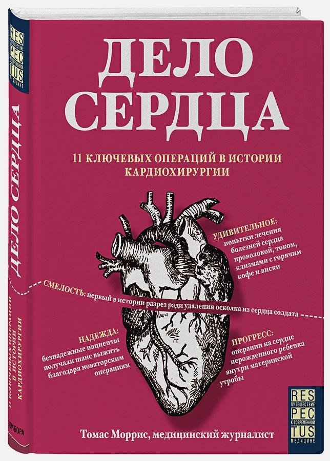 Томас Моррис - Дело сердца. 11 ключевых операций в истории кардиохирургии обложка книги