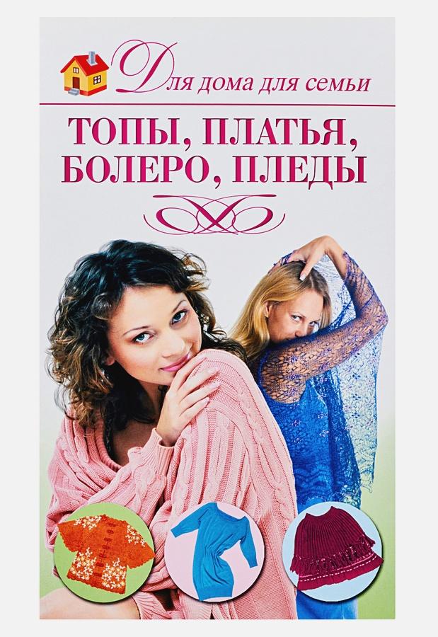 Красичкова А.Г. - Топы, платья, болеро, пледы обложка книги