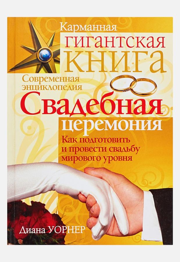 Уорнер Д. - Свадебная церемония. Как подготовить и провести свадьбу мирового уровня обложка книги