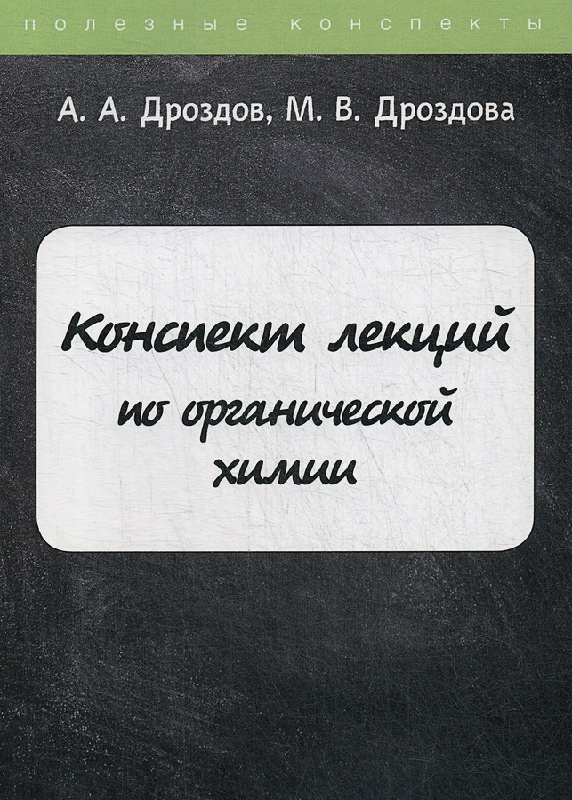 Дроздов А.А., Дроздова М.В. - Конспект лекций по органической химии обложка книги