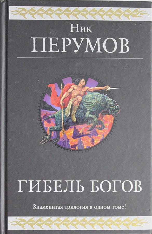 Ник Перумов - Гибель Богов. Трилогия обложка книги