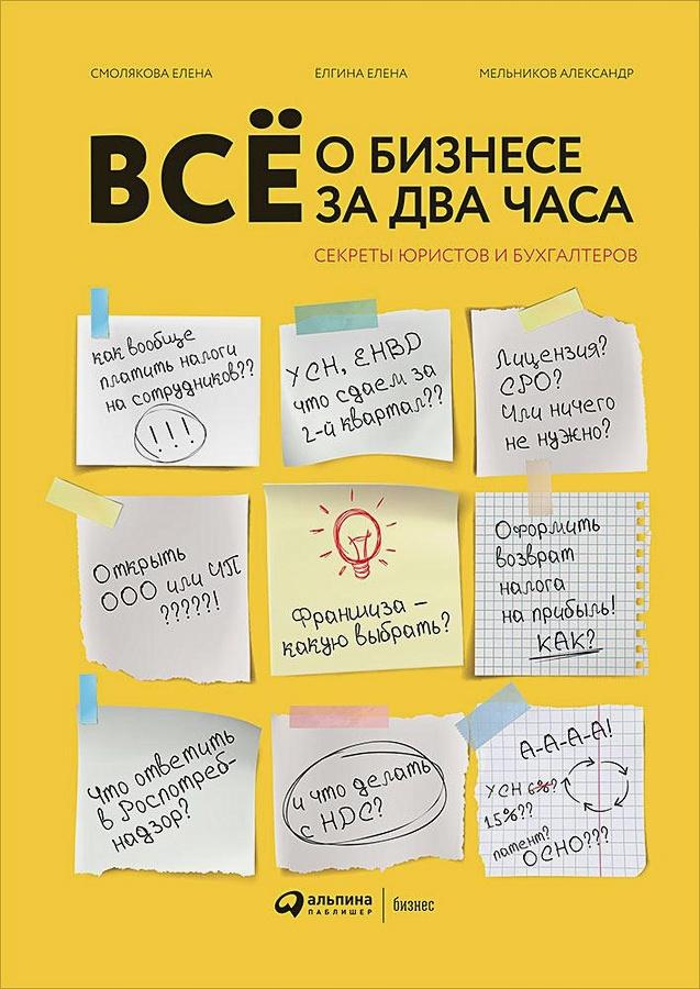 Ёлгина Е.,Смолякова Е.,Мельников А. - Всё о бизнесе за два часа : Секреты юристов и бухгалтеров обложка книги