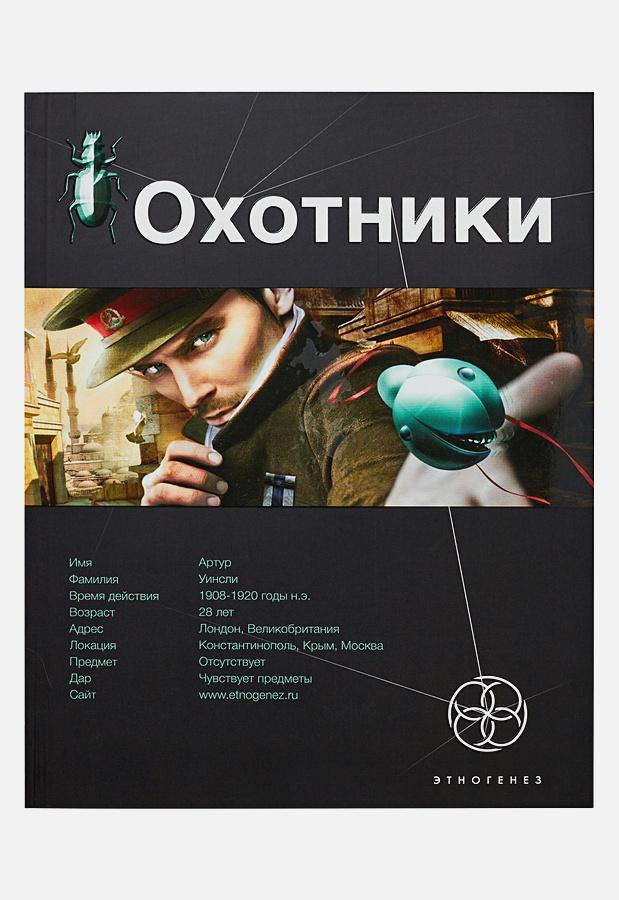 Бортникова Лариса - Охотники. Кн. 1. Погоня за жужелицей обложка книги