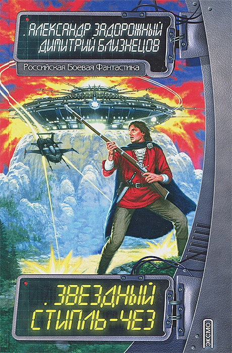 Задорожный, Близнецов - Звездный стипль-чез обложка книги
