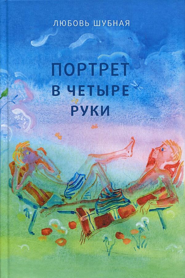 Шубная Л. - Портрет в четыре руки обложка книги