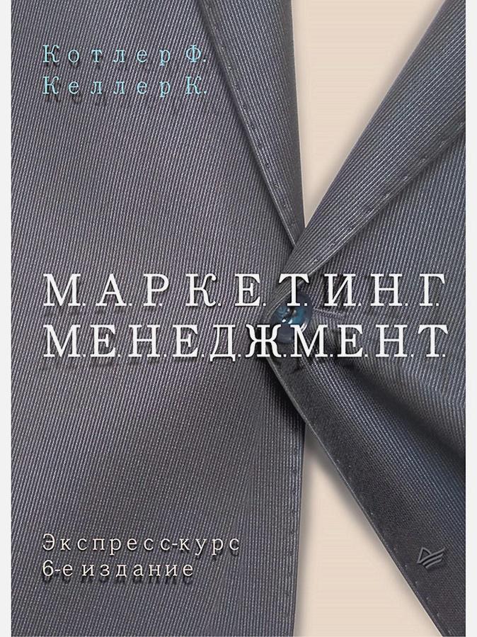 Котлер Ф - Маркетинг менеджмент. Экспресс-курс. 6-е изд. обложка книги