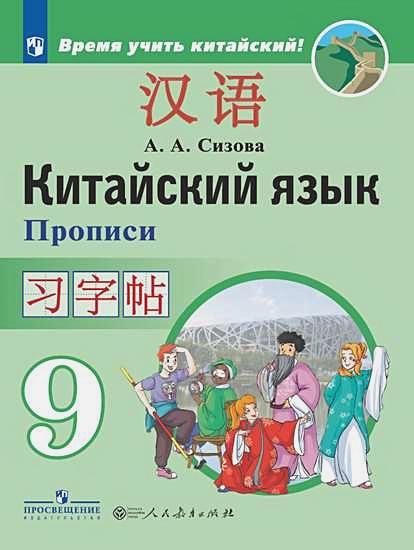 Сизова А. А. - Сизова. Китайский язык. Второй иностранный язык. Прописи. 9 класс обложка книги