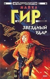 Гир М. - Звездный удар обложка книги