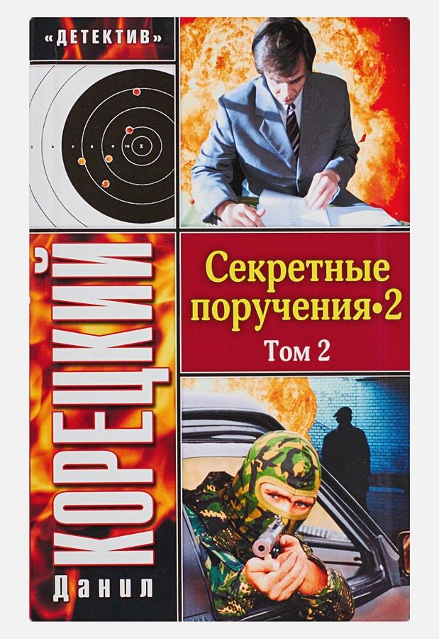 Секретные поручения - 2. В 2-х томах. Т. 2 Данил Корецкий