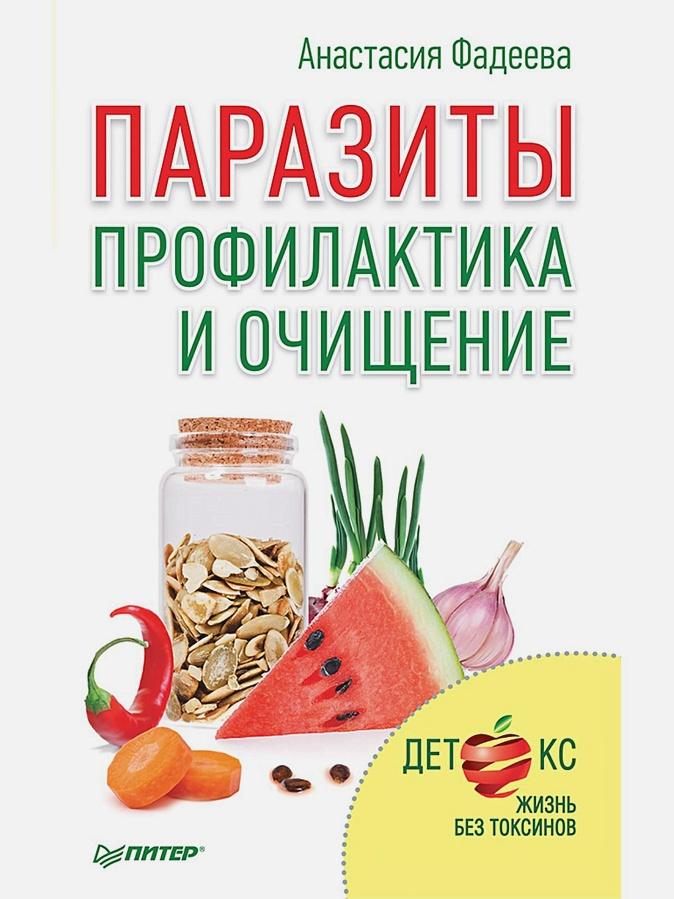 Фадеева А - Паразиты. Профилактика и очищение обложка книги